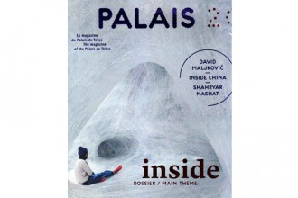 Palais de Tokyo: Inside (Karikis)